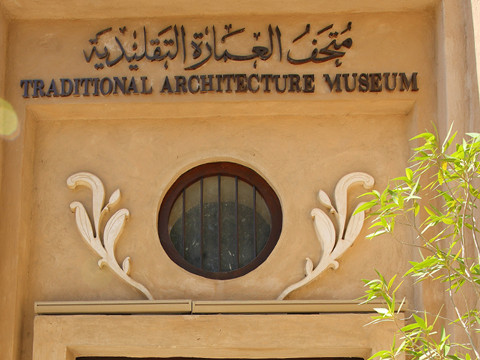 Traditional Architecture Museum Dubai